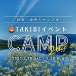 TAKIBIさん主催イベントのお知らせ